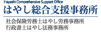 Hayashi Comprehensive Support Office|はやし総合支援事務所 社会保険労務士はやし労務事務所 行政書士はやし法務事務所