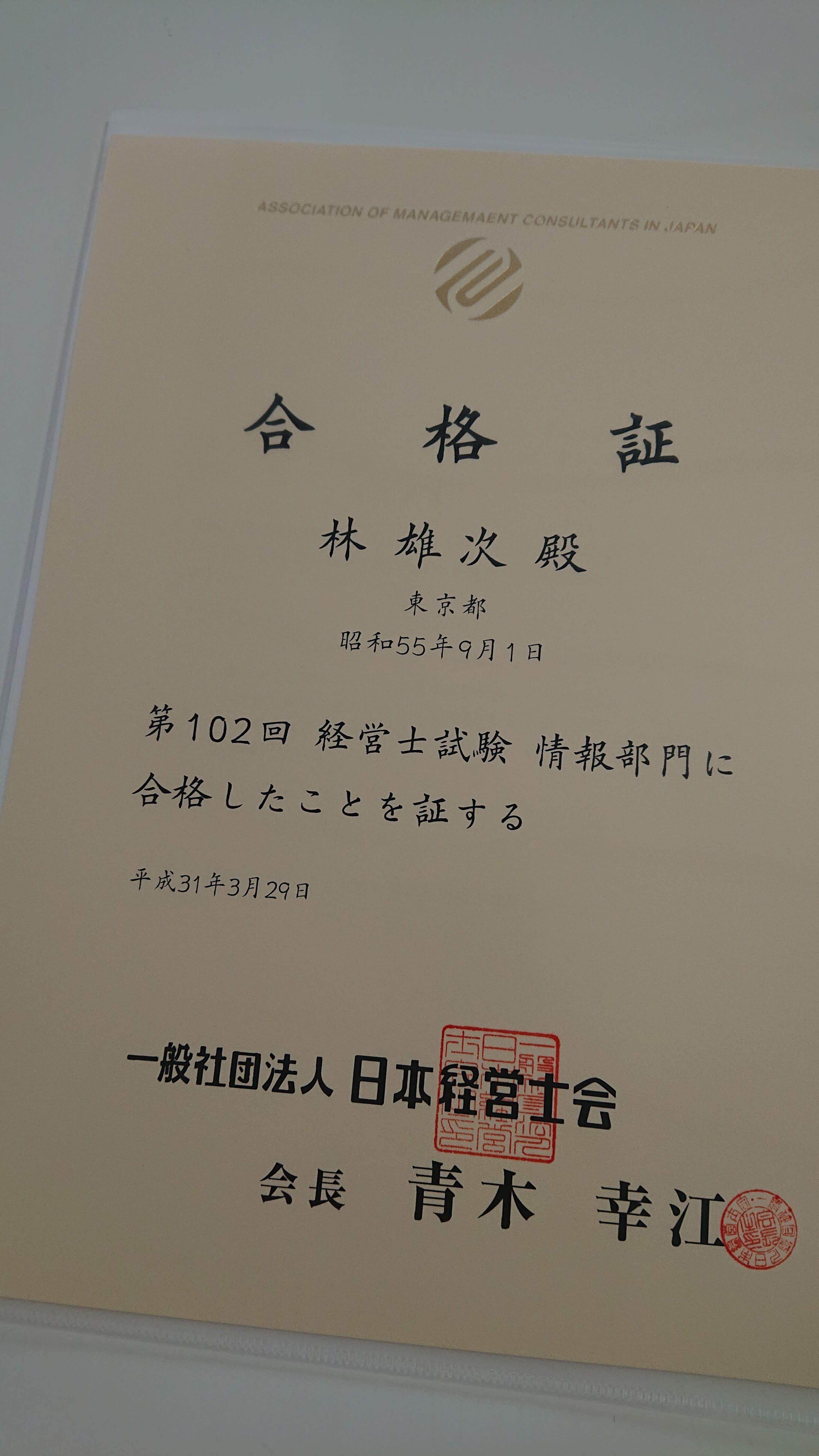 日本経営士会の「経営士」に認定されました! | はやし総合支援事務所